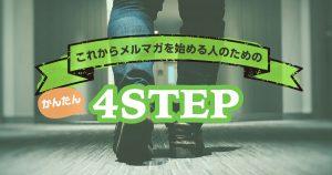 STEP1:読まれるメルマガと読まれないメルマガの違いを知る