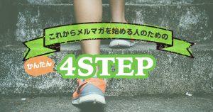 STEP2:メルマガを継続していくためのマインドセット8箇条