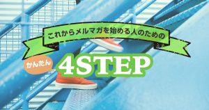 STEP3:メルマガを配信する方法について知る