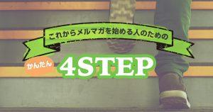 STEP4:自分に合った配信方法を選ぶ