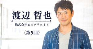 結局、最後は「人」なんです。〈渡辺哲也氏・第5回〉