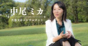 事例・インタビュー