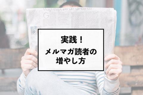 オフラインでの読者獲得方法